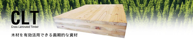 木材を有効活用できる画期的な資材