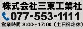 株式会社三東工業社電話番号