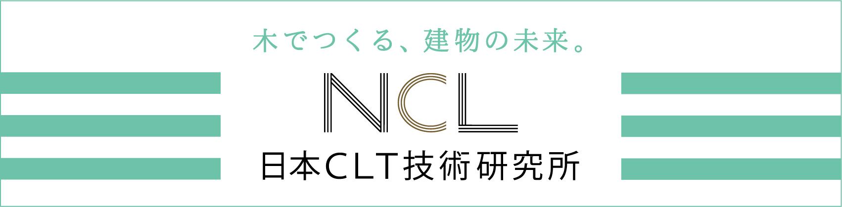 日本CLT技術研究所